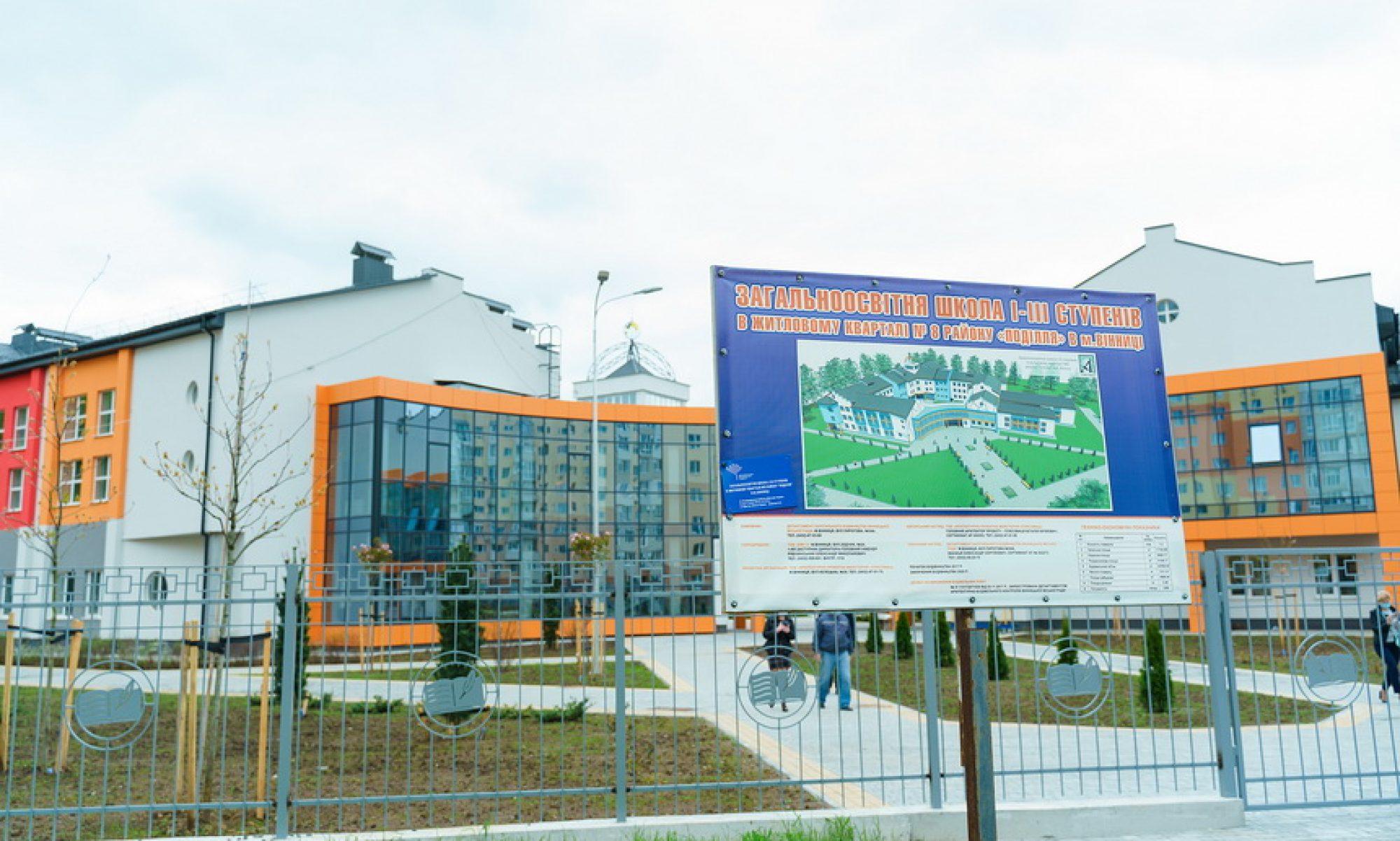 """Комунальний заклад  """"Гімназія №24 Вінницької міської ради"""""""